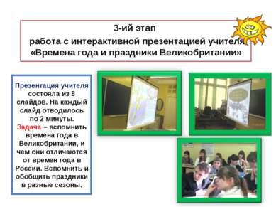 Презентация учителя состояла из 8 слайдов. На каждый слайд отводилось по 2 ми...