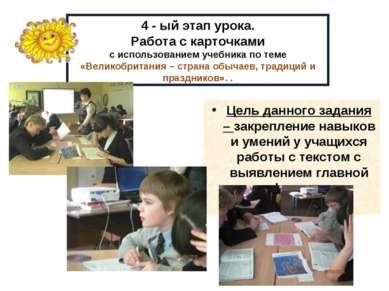 4 - ый этап урока. Работа с карточками с использованием учебника по теме «Вел...