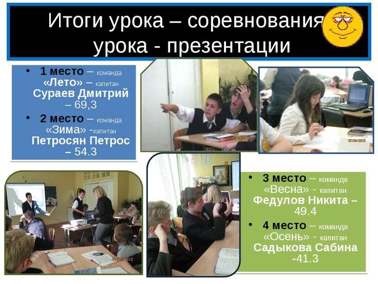 Итоги урока – соревнования, урока - презентации 1 место – команда «Лето» – ка...