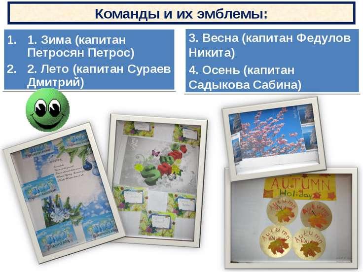 Команды и их эмблемы: 1. Зима (капитан Петросян Петрос) 2. Лето (капитан Сура...