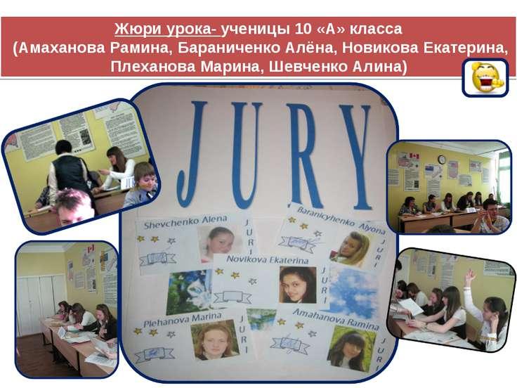 Жюри урока- ученицы 10 «А» класса (Амаханова Рамина, Бараниченко Алёна, Новик...