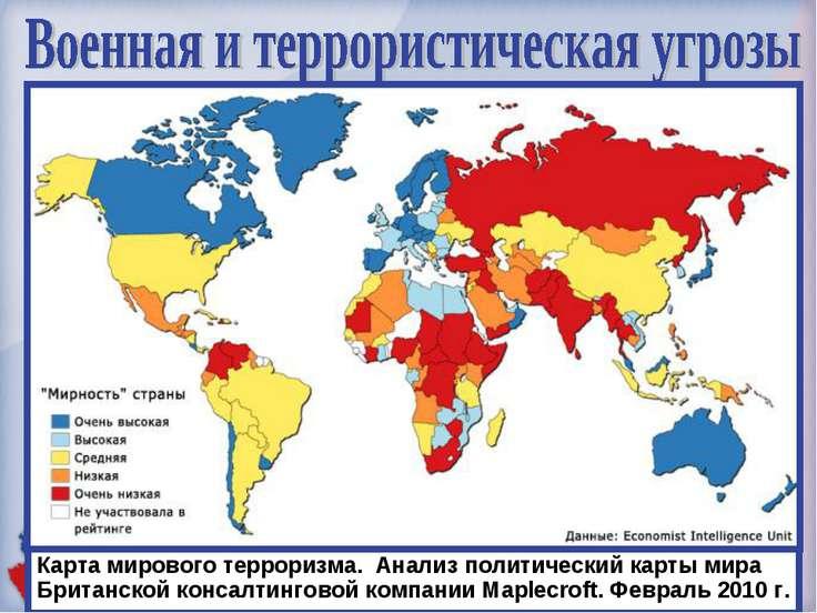 Карта мирового терроризма. Анализ политический карты мира Британской консалти...