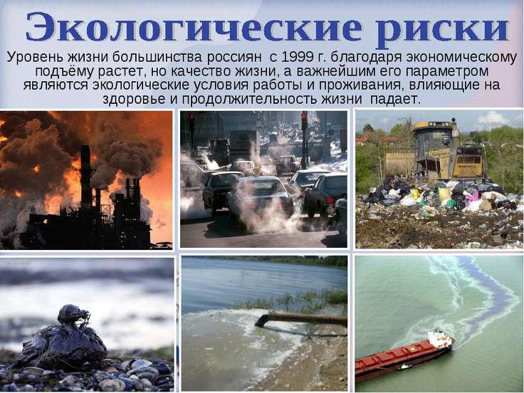 Уровень жизни большинства россиян с 1999 г. благодаря экономическому подъёму ...