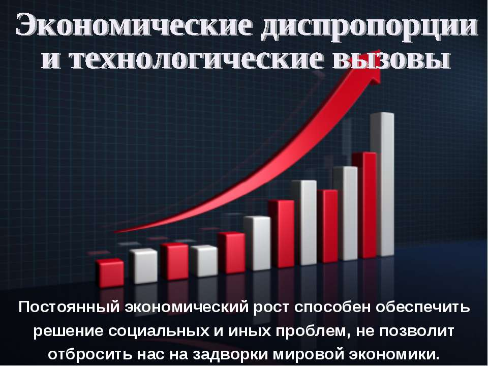 Постоянный экономический рост способен обеспечить решение социальных и иных п...