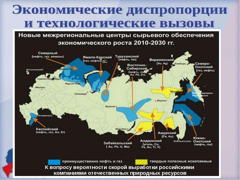 К вопросу вероятности скорой выработки российскими компаниями отечественных п...