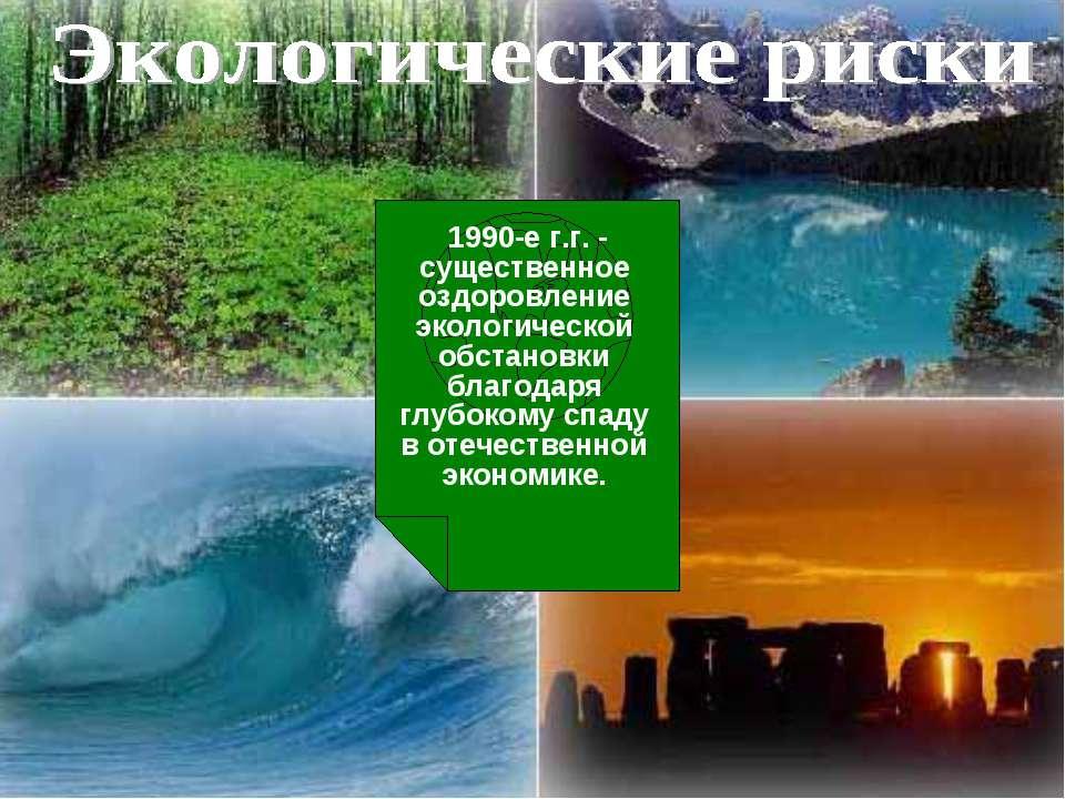 1990-е г.г. - существенное оздоровление экологической обстановки благодаря гл...