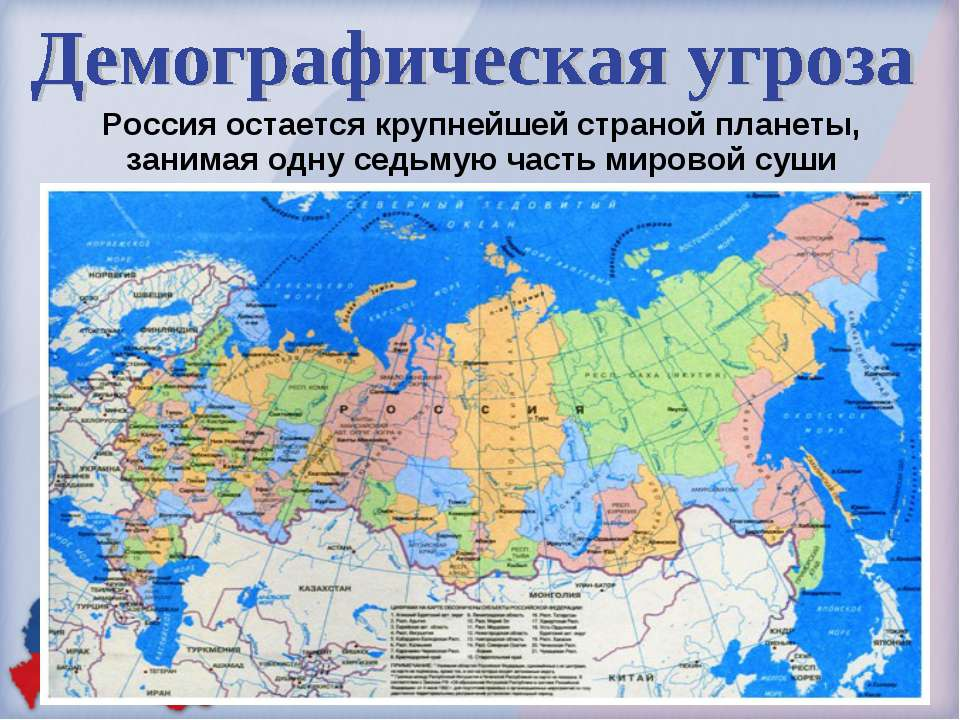 Россия остается крупнейшей страной планеты, занимая одну седьмую часть мирово...