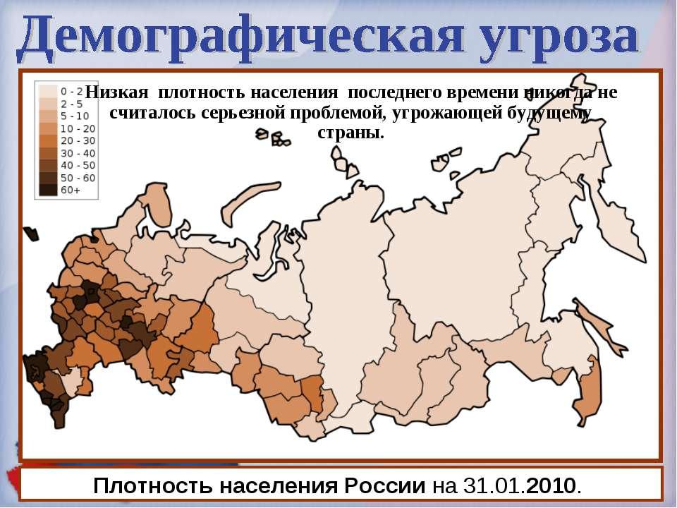 Плотность населения России на 31.01.2010. Низкая плотность населения последне...