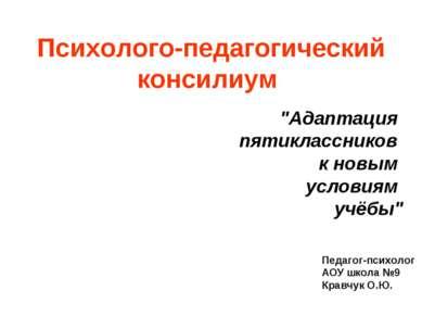 """Психолого-педагогический консилиум """"Адаптация пятиклассников к новым условиям..."""