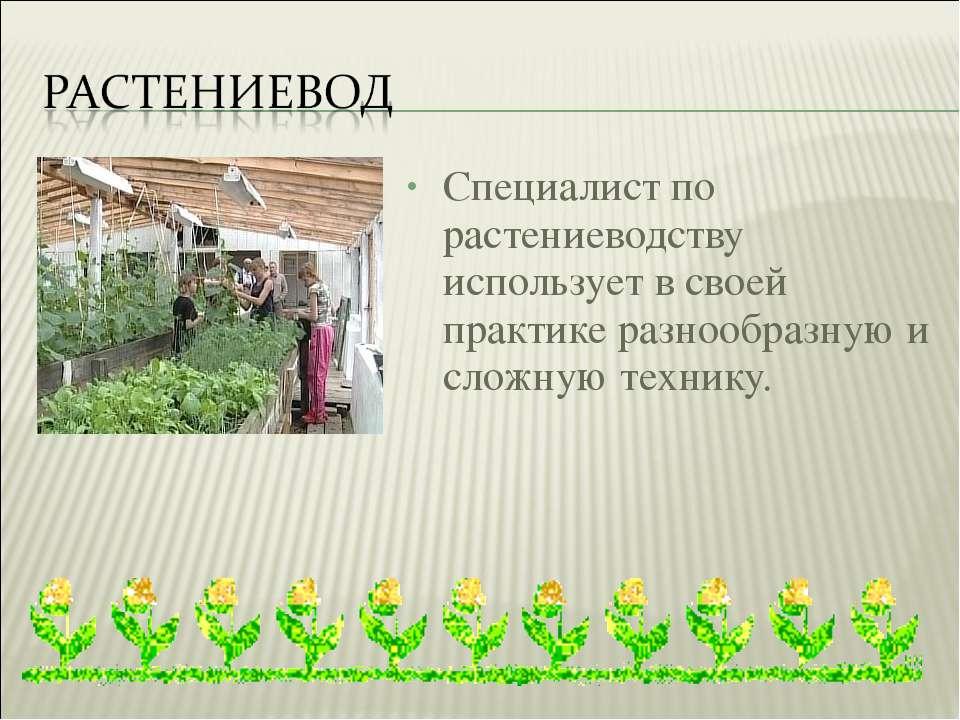 Специалист по растениеводству использует в своей практике разнообразную и сло...