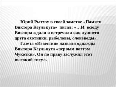 Юрий Рытхэу в своей заметке «Памяти Виктора Кеулькута» писал: «…И всюду Викто...