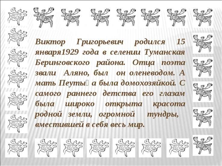 Виктор Григорьевич родился 15 января1929 года в селении Туманская Беринговско...
