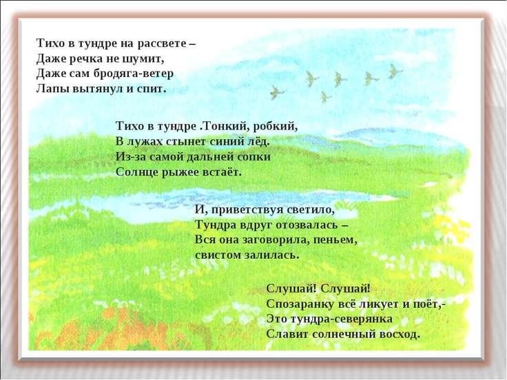 Тихо в тундре на рассвете – Даже речка не шумит, Даже сам бродяга-ветер Лапы ...