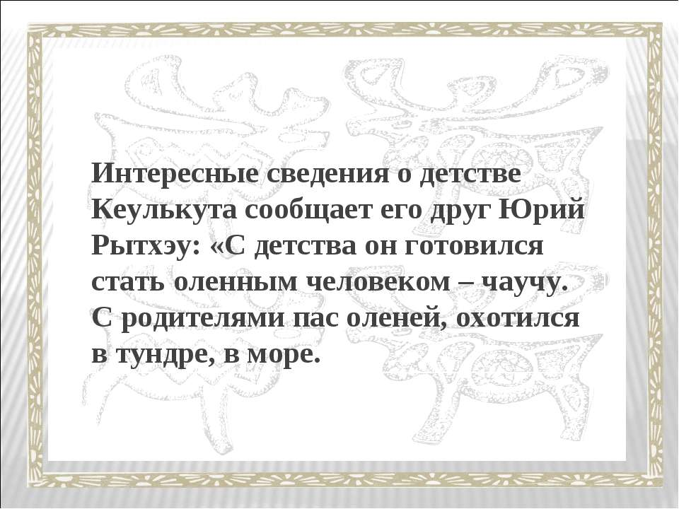 Интересные сведения о детстве Кеулькута сообщает его друг Юрий Рытхэу: «С дет...