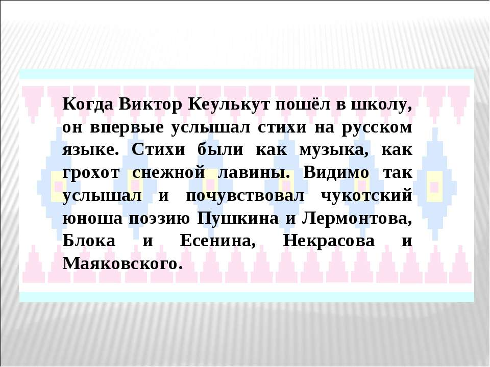 Когда Виктор Кеулькут пошёл в школу, он впервые услышал стихи на русском язык...
