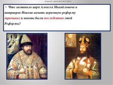 Что заставило царя Алексея Михайловича и патриарха Никона начать церковную ре...