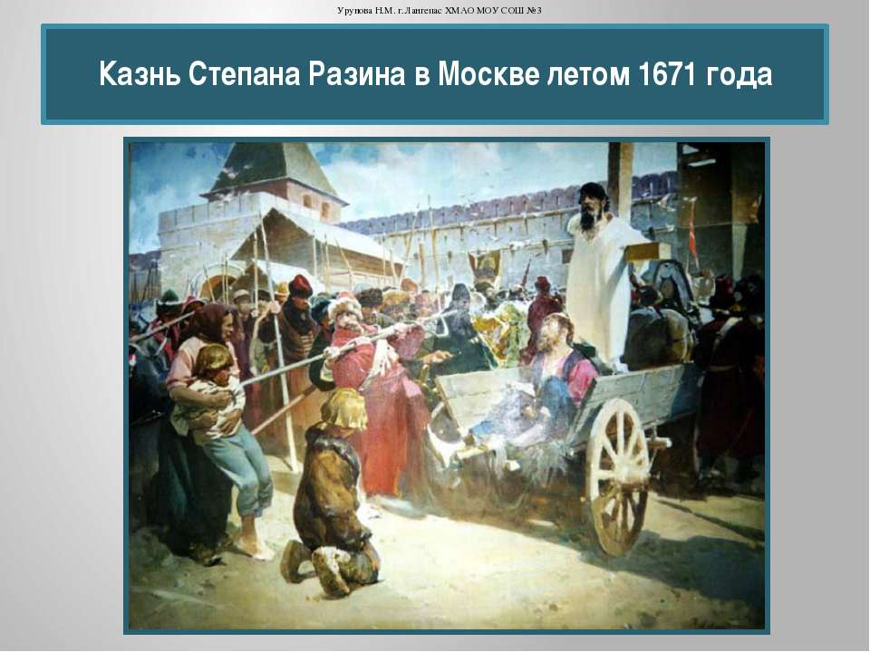 Казнь Степана Разина в Москве летом 1671 года Урунова Н.М. г.Лангепас ХМАО МО...