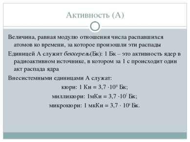 Активность (А) Величина, равная модулю отношения числа распавшихся атомов ко ...