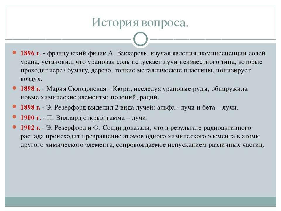 История вопроса. 1896 г. - французский физик А. Беккерель, изучая явления люм...