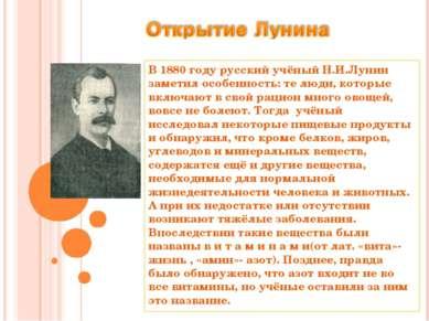 В 1880 году русский учёный Н.И.Лунин заметил особенность: те люди, которые вк...