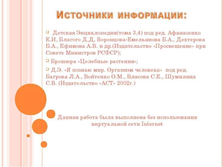 Детская Энциклопедия(тома 3,4) под ред. Афанасенко Е.И, Благого Д.Д, Воронцов...