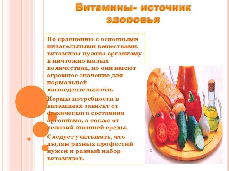 По сравнению с основными питательными веществами, витамины нужны организму в ...