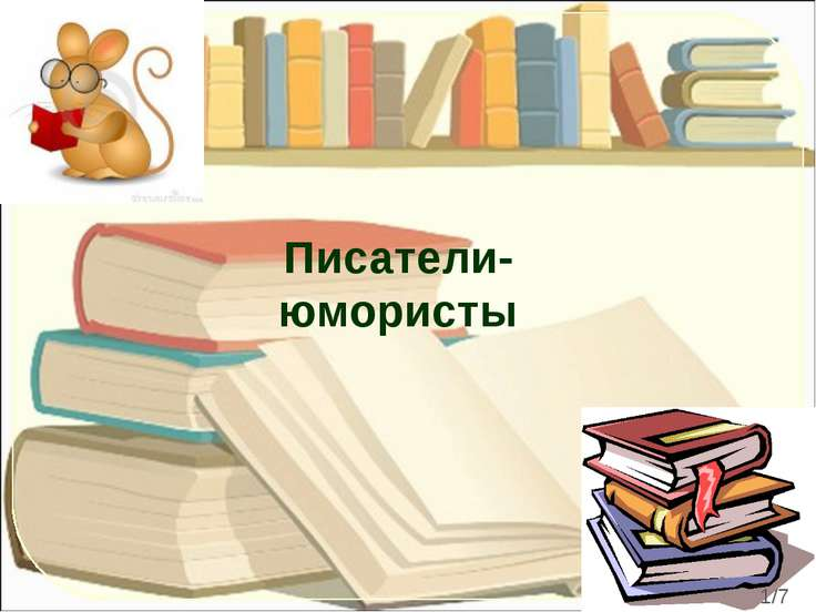 Писатели- юмористы /7