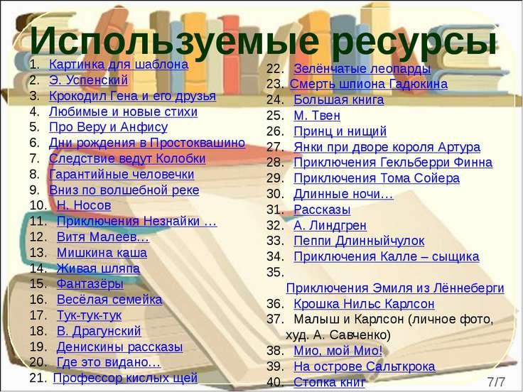 Используемые ресурсы Картинка для шаблона Э. Успенский Крокодил Гена и его др...