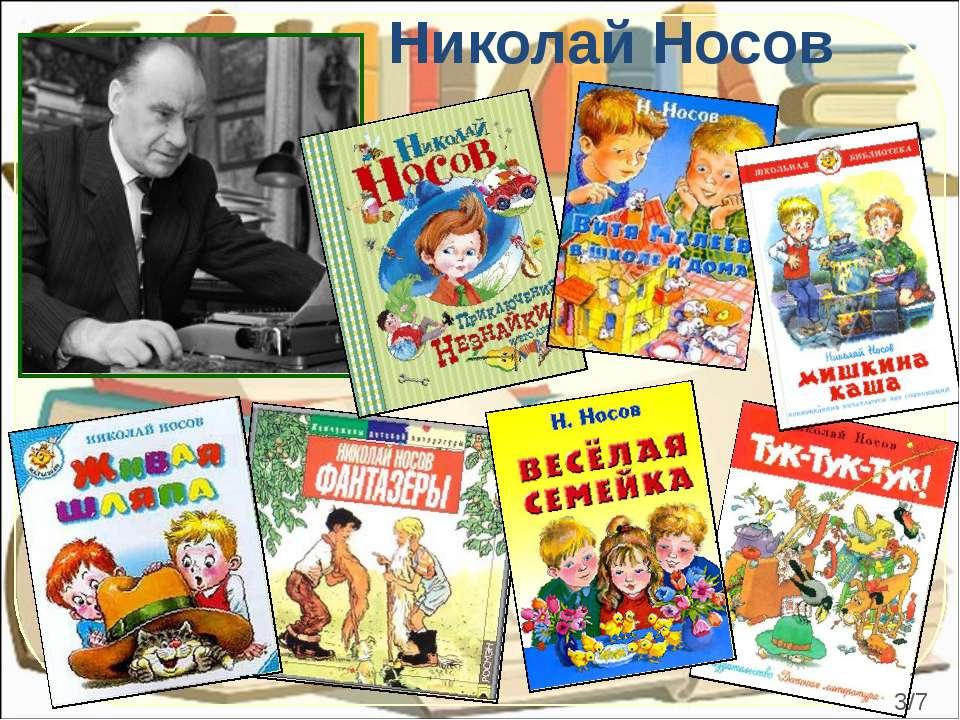 Николай Носов /7