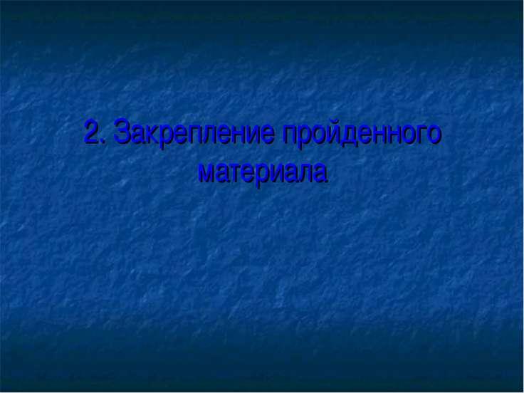 2. Закрепление пройденного материала