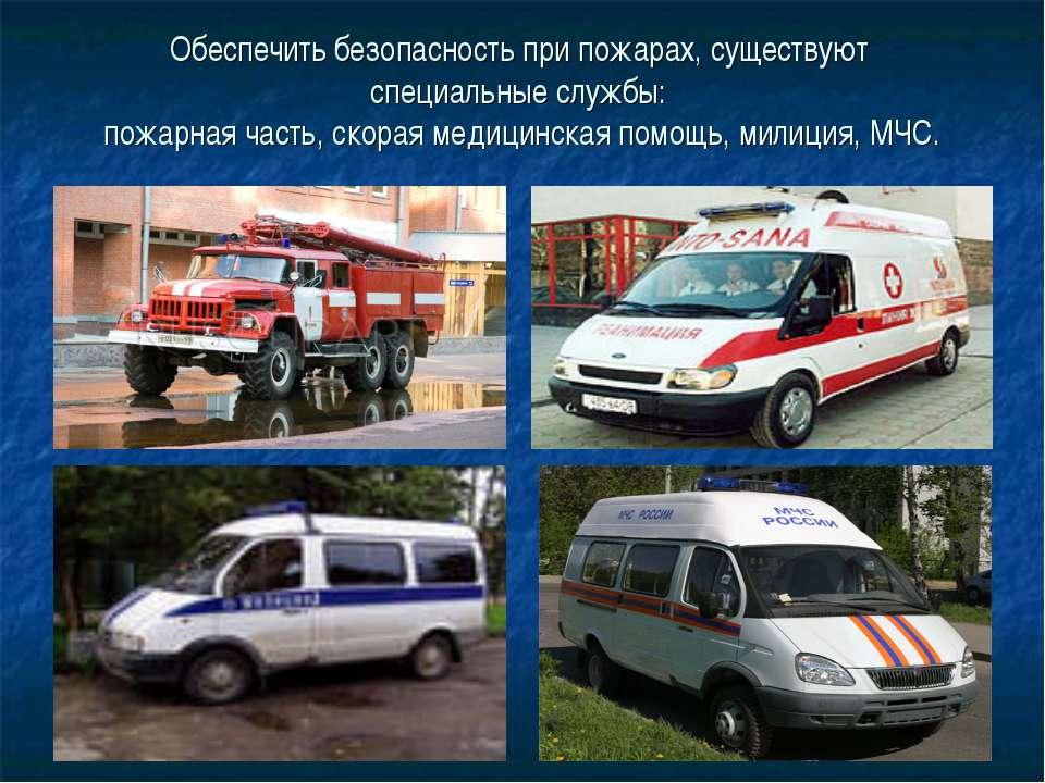 Обеспечить безопасность при пожарах, существуют специальные службы: пожарная ...