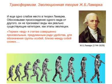 Трансформизм. Эволюционная теория Ж.Б.Ламарка И еще одно слабое место в теори...