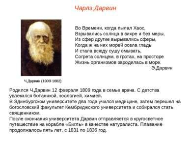 Чарлз Дарвин Родился Ч.Дарвин 12 февраля 1809 года в семье врача. С детства у...