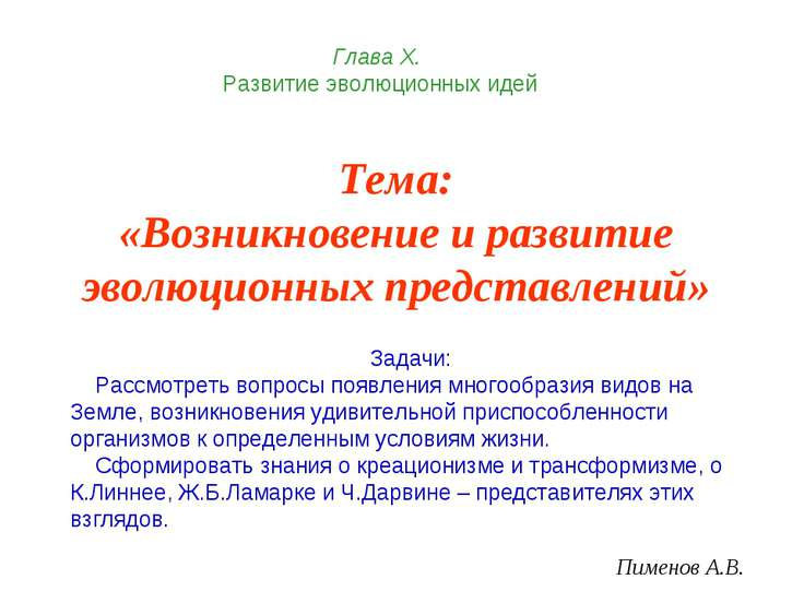 Пименов А.В. Тема: «Возникновение и развитие эволюционных представлений» Зада...