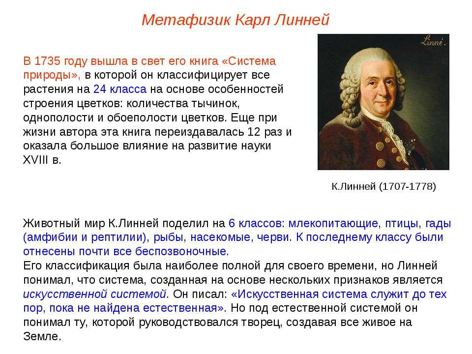 В 1735 году вышла в свет его книга «Система природы», в которой он классифици...