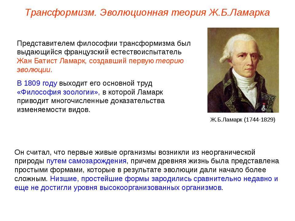 Представителем философии трансформизма был выдающийся французский естествоисп...