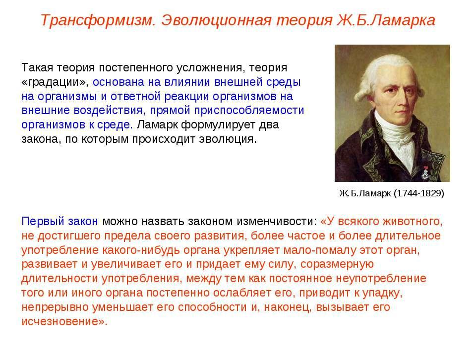 Такая теория постепенного усложнения, теория «градации», основана на влиянии ...