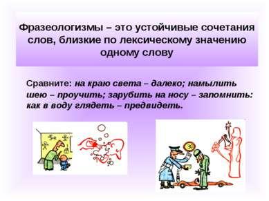 Фразеологизмы – это устойчивые сочетания слов, близкие по лексическому значен...