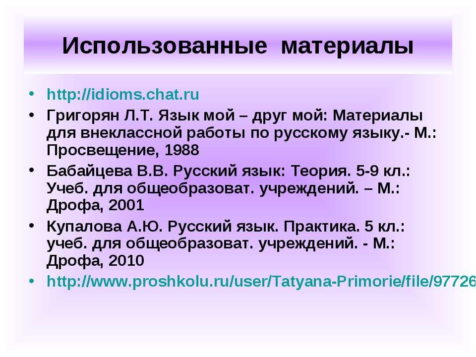 Использованные материалы http://idioms.chat.ru Григорян Л.Т. Язык мой – друг ...