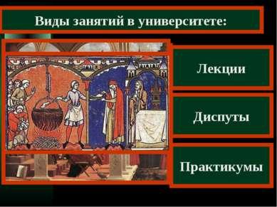 Виды занятий в университете: Лекции Диспуты Практикумы
