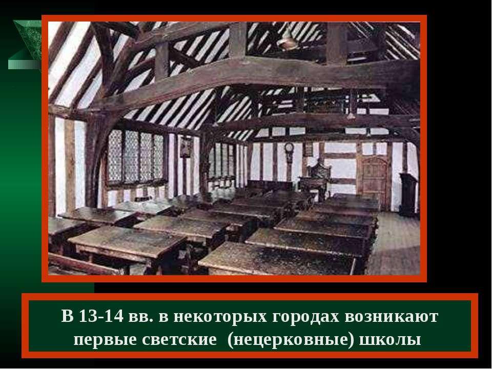 В 13-14 вв. в некоторых городах возникают первые светские (нецерковные) школы