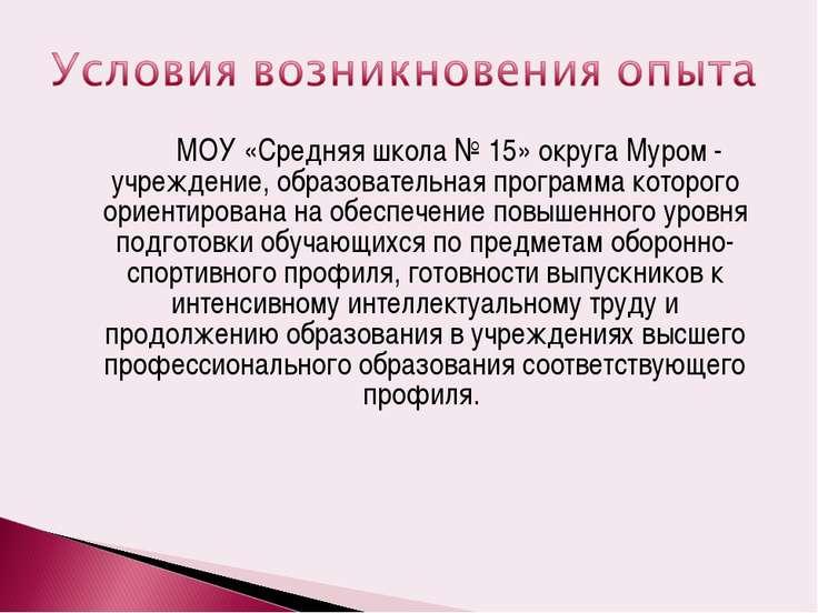 МОУ «Средняя школа № 15» округа Муром - учреждение, образовательная программа...