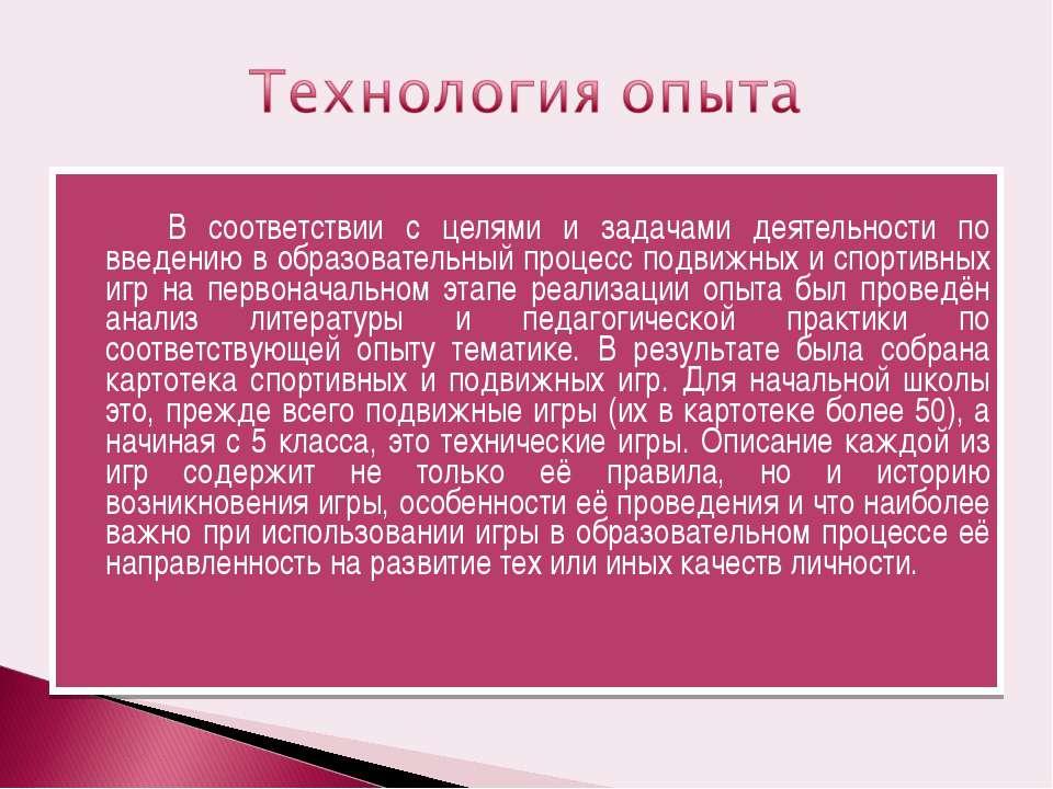 В соответствии с целями и задачами деятельности по введению в образовательный...