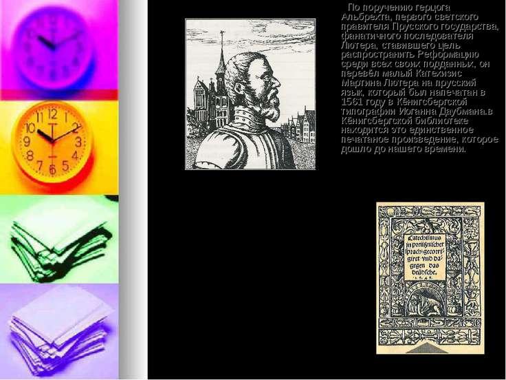По поручению герцога Альбрехта, первого светского правителя Прусского государ...