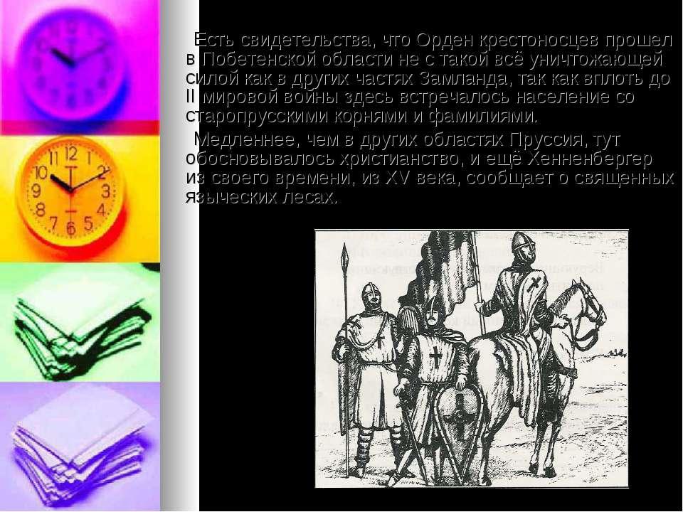 Есть свидетельства, что Орден крестоносцев прошел в Побетенской области не с ...