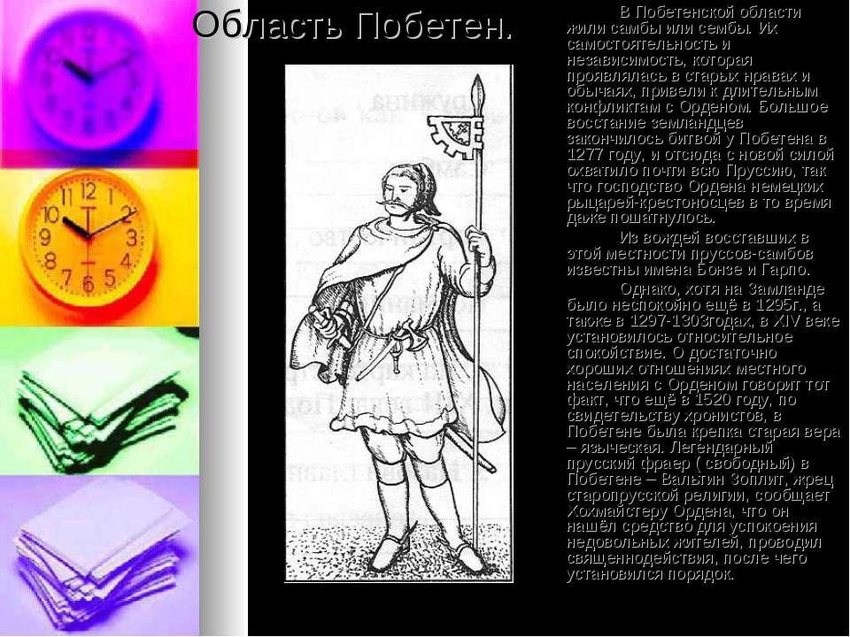Область Побетен. В Побетенской области жили самбы или сембы. Их самостоятельн...