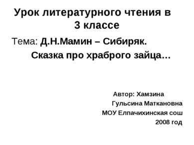 Урок литературного чтения в 3 классе Тема: Д.Н.Мамин – Сибиряк. Сказка про хр...