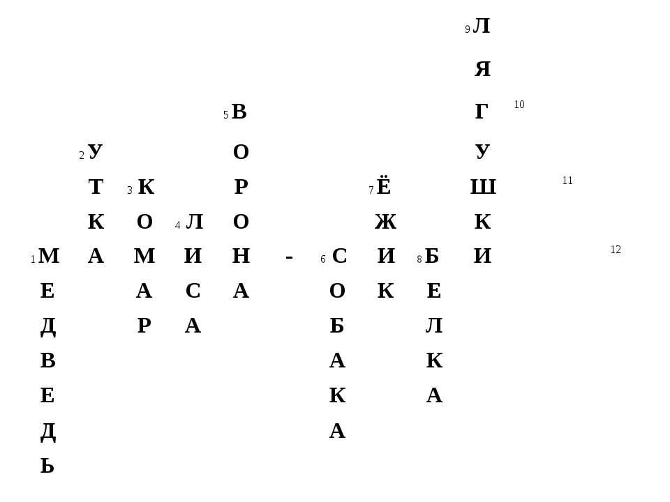 9 Л Я 5 В Г 10 2 У О У Т 3 К Р 7 Ё Ш 11 К О 4 Л О Ж К 1 М А М И Н - 6 С И 8 Б...