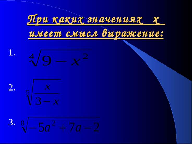 При каких значениях x имеет смысл выражение: