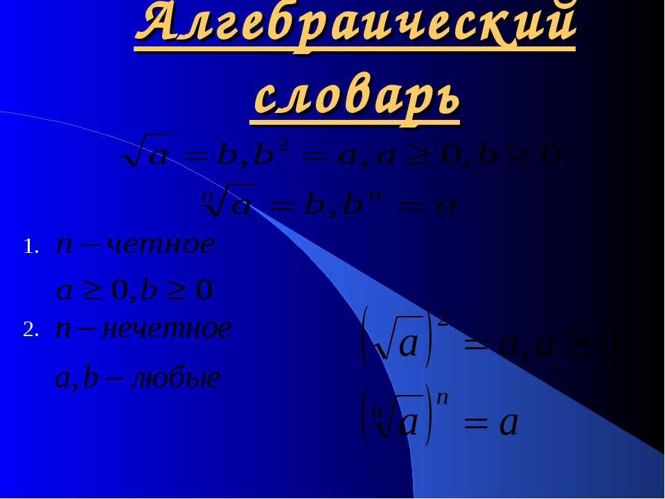 Алгебраический словарь 2.